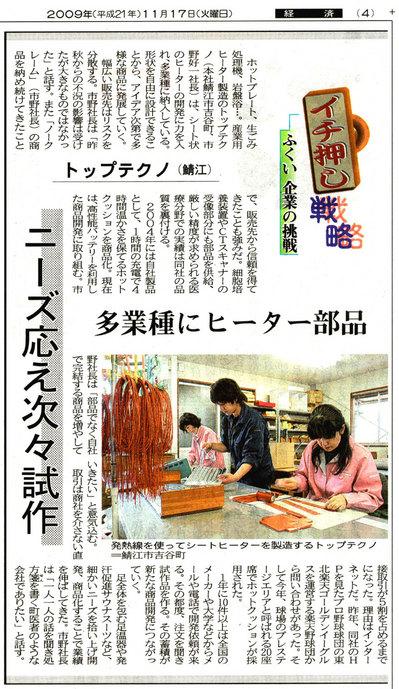 福井新聞2009-11-17.jpg