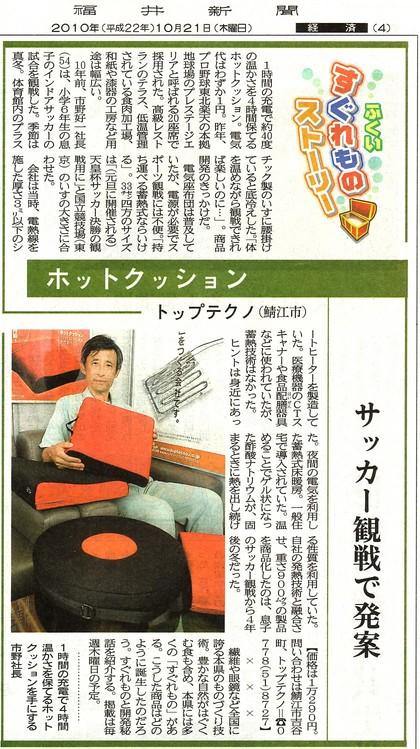 福井新聞 2010年10月21日『ふくい すぐれものストーリー』掲載