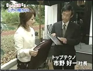 20091113_wbs_02_ichino.jpg