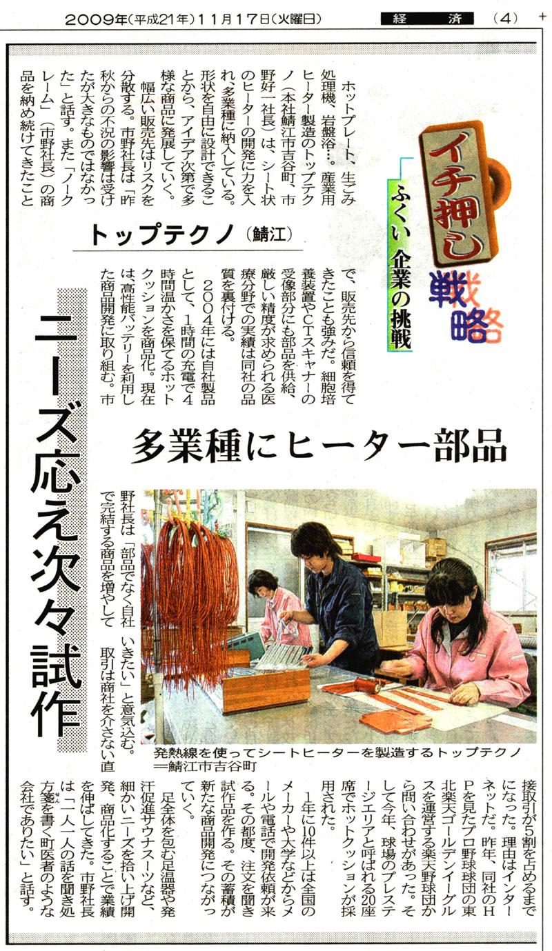 http://www.poka-poka.jp/media/fukuishimbun_2009-11-17.jpg