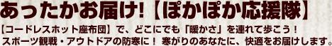 NHK「おはよう日本」、WBS「とれんどたまご」でも特集されました!蓄熱しておけば約4〜5時間暖かさが持続!コードレスだから、持ち運び可能。1回の蓄熱費用がわずか1〜2円と節電対策に最適な「省エネ暖房器具」のメーカー直販サイトです。