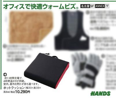 東急ハンズ名古屋店/ANNEX店にて「ホットクッション」取扱開始